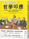 哲學叩應:德國人手一本的哲學課參考書, 與柏拉圖、康德、亞里斯多德等大師對談,...