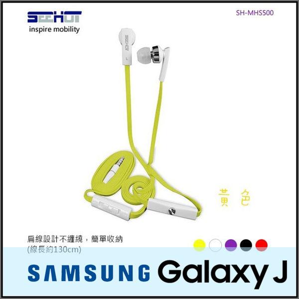 ◆嘻哈部落 SH-MHS500 通用型入耳式立體聲有線耳機/SAMSUNG GALAXY J SC-02F N075T/J1 SM-J100/J2/J5/J7