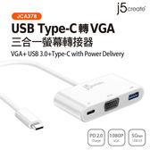 j5create JCA378 USB Type-C轉VGA 三合一螢幕轉接器 (VGA+ USB 3.0+Type-C with PD)