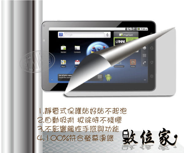 【Feel時尚】Samsung Galaxy Tab 3 7.0 7吋平板 WIFI版  防指痕 霧面抗刮保護貼 好貼不殘膠