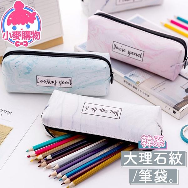 ✿現貨 快速出貨✿【小麥購物】韓系大理石紋筆袋 文具袋 收納袋 筆袋 文具盒 鉛筆盒【G123】