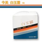 今美白玉霜 15G【PQ 美妝】