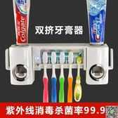 牙刷架紫外線殺菌消毒器免打孔壁掛粘貼式自動擠牙膏器牙刷置物架 免運