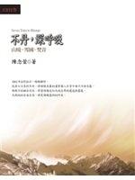 二手書博民逛書店 《不丹,深呼吸》 R2Y ISBN:9867975383│陳念萱
