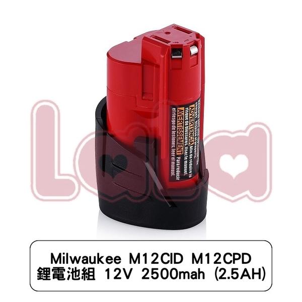 Milwaukee M12CID M12CPD 鋰電池組 12V 2500mah (2.5AH)