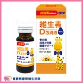 小兒利撒爾 維生素D3 滴液 15ml 公司貨