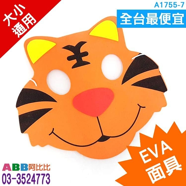 A1755-7_EVA動物面具 老虎#面具面罩眼罩眼鏡帽帽子臉彩假髮髮圈髮夾變裝派對