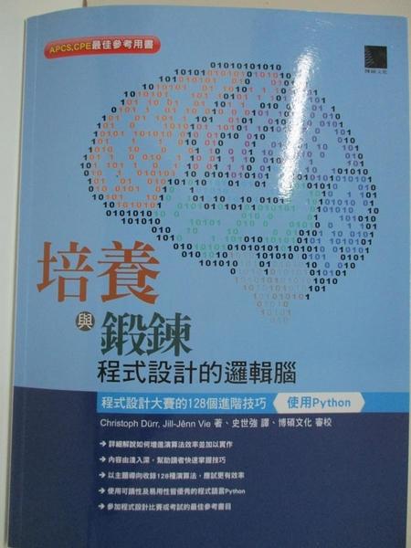 【書寶二手書T1/電腦_I9Z】培養與鍛鍊程式設計的邏輯腦:程式設計大賽的128…