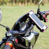 機車掛包 電動車踏板車機車後視鏡手機支架導航儀支架通用型JD 寶貝計畫
