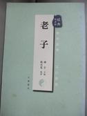 【書寶二手書T2/哲學_OSF】老子_鍾芒