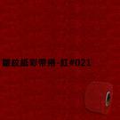 皺紋紙彩帶捲-紅#021 寬約33mm長約18m