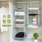 衣櫃子分層收納架宿舍神器包包掛袋懸掛式多層衣櫥掛架內衣儲物架【降價兩天】