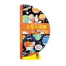 風車童書 太空大探險/世界恐龍地圖:把書變成地球儀!