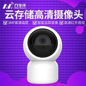 攝像頭無線wifi攝像頭高清夜視連手機遠程360度全景家用網絡監控器套裝 智慧e家