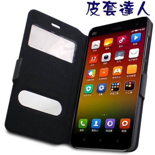 ★5 折限量特惠★ Xiaomi 小米4 筆記本支架造型皮套+ 螢幕保護貼 (郵寄免運)