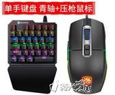 單手機械鍵盤滑鼠套裝左手小迷你小型有線 手機電腦游戲電競 時光之旅