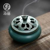 香爐陶瓷家用室內供佛盤香檀香爐茶道禪意小號塔香 熊熊物語