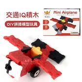 四款交通IQ積木 兒童玩具 積木 組合玩具 交通工具