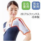護肩帶 - 肩膀護具 銀髮族 老人用品 舒適 透氣 減緩手臂無法抬高之不適 日本製 [Alphax]
