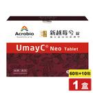 Acrobio 昇橋 新越莓兮細粒包 60包+10包 專品藥局【2008012】