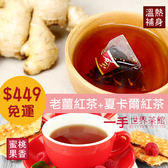 一手私藏世界紅茶│【薑紅茶任選$449】 台灣老薑紅茶+夏卡爾蜜桃紅茶(10入/袋) 郵寄免運
