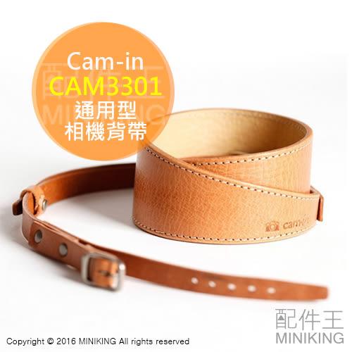 【配件王】現貨 Cam-in CAM3301 通用型相機背帶 淺棕色 可調式 義大利牛皮 減壓背帶