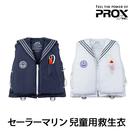 漁拓釣具 PROX SAILOR MARINE M 深藍 (兒童專用救生衣)