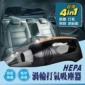 【OMyCar】強力渦輪HEPA四合一吸塵打氣機(吸塵+打氣+測胎壓+LED照明)【DouMyGo汽車百貨】