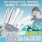 【AF207】『你環保我公益』斜口玻璃吸管7件組 玻璃吸管組 無毒無鉛 波霸奶茶吸管 環保吸管
