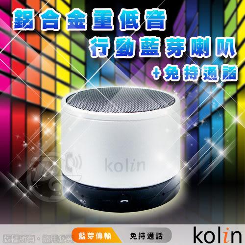 《一打就通》Kolin 歌林重低音行動藍芽+免持通話喇叭 KEB-EH030