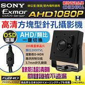 AHD 1080P SONY 200萬豆干型針孔監視器攝影機@弘瀚