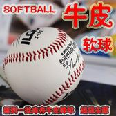 棒球/壘球 牛皮棒球 頭層牛皮 真皮棒球 訓練棒球 橡膠芯 軟球