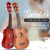 尤克里里初學者學生成人女純木質烏克麗麗可調音可演奏 ys3449『伊人雅舍』