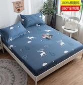 床罩 全棉床笠單件純棉防塵套1.8米床墊保護套席夢思防滑床罩全包床單 【降價兩天】