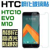 HTC 10 evo X9 X10 Desire 12+ 828 A9 鋼化玻璃貼 9H 保護貼 非滿版 公司貨【采昇通訊】