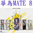 華為 MATE 8立體浮雕 彩繪 Huawei 手機保護殼 手機殼
