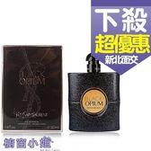 Yves Saint Laurent YSL BLACK Opium 黑鴉片女性淡香精 50ML