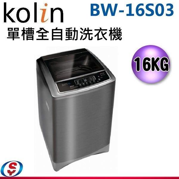 【信源】16公斤【Kolin 歌林 單槽全自動洗衣機】 BW-16S03 / BW16S03