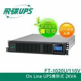 FT飛碟 110V 2KVA 機架式 On-line UPS不斷電系統 FT-1020U