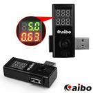 【鼎立資訊】aibo PMT039 USB數位電表檢測電壓/電流 快速充電傳輸器(含切換鍵) 支援快速充電