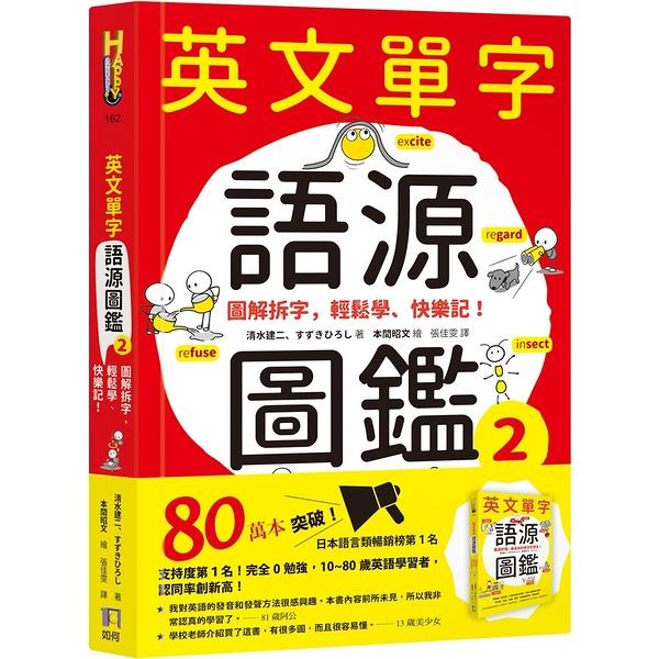 英文單字語源圖鑑(2)圖解拆字.輕鬆學.快樂記