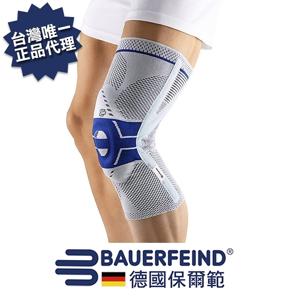 BAUERFEIND 德國保爾範 加強矯正型膝寧 灰藍色P3(左腳) GenuTrain P3 *維康