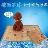 寵物用品 狗狗碳化竹席墊子狗窩冰墊寵物涼席【繁星小鎮】