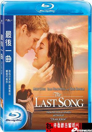 【停看聽音響唱片】【BD】最後一曲 The Last Song