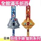 日本 BANDAI 妖怪手錶 DX 妖聖劍 蛇王劍 EX 聖劍系列 交換禮物 聖誕禮物【小福部屋】