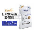 [寵樂子]Zenith低敏軟飼料-化毛貓飼1.2kgX3包組免運 /老貓 挑嘴貓