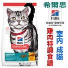◆MIX米克斯◆美國希爾思Hills.3.5磅(1.59kg)室內成貓雞肉特調食譜5532 貓飼料