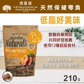 【毛麻吉寵物舖】Vetalogica 澳維康 狗狗天然保健零食 低脂好美味