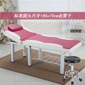 折疊美容床按摩床推拿床床美容院專用紋繡床RM