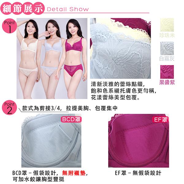 思薇爾-半熟美人系列B-F罩蕾絲包覆內衣(果醬紫)